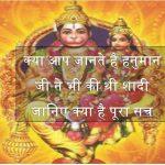The Secret of Lord Hanuman Marriage by Ivan