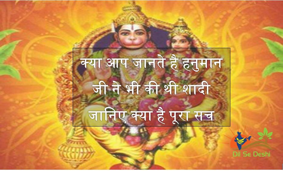 The Secret of Lord Hanuman Marriage