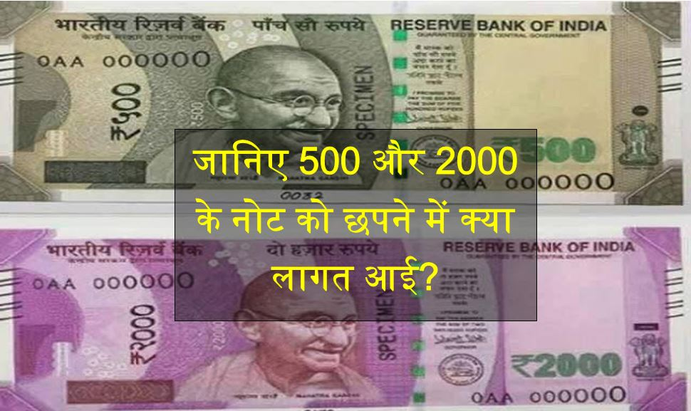 printing expences for new currency 500 and 2000 rupee