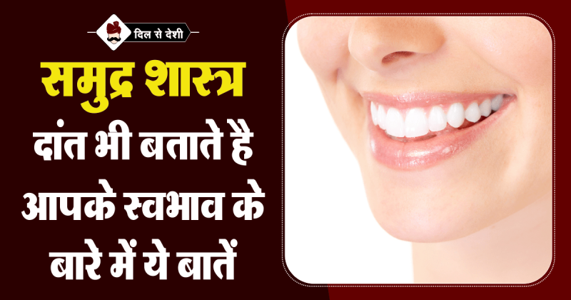 samudra shastra teeth shows nature on human