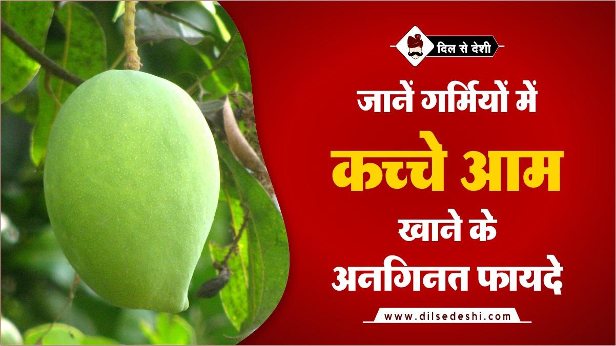 Benefits of Kaccha Aam