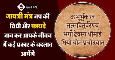Gayatri Mantra Meaning, Jap Vidhi and Benefits in Hindi