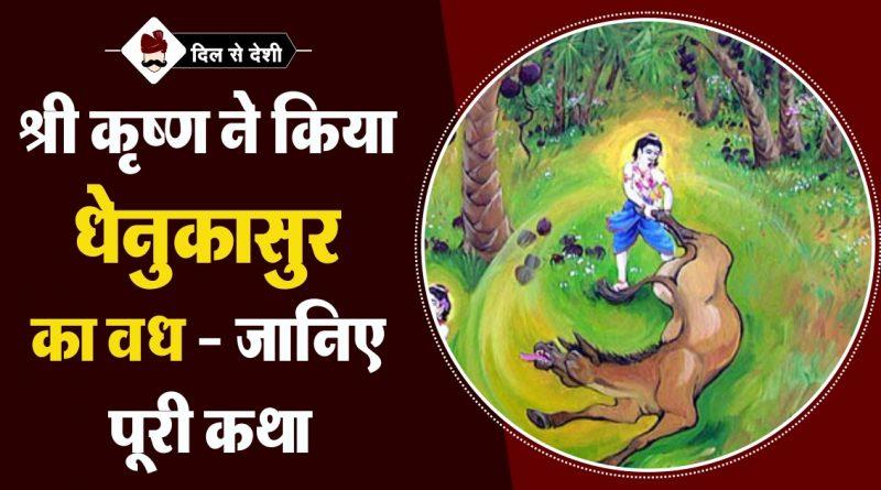 Story of Dhenukasura Vadh in Hindi