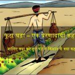 foota ghada story