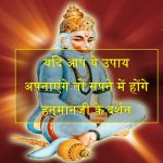 hanuman ji ke darshan
