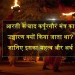 karpurgoram mantra after aarti