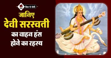 know-about-secretes-devi-saraswati-vahan