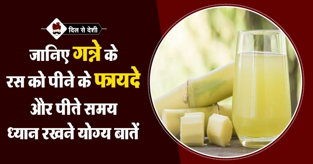 Benefits of Sugarcane Juice in Hindi