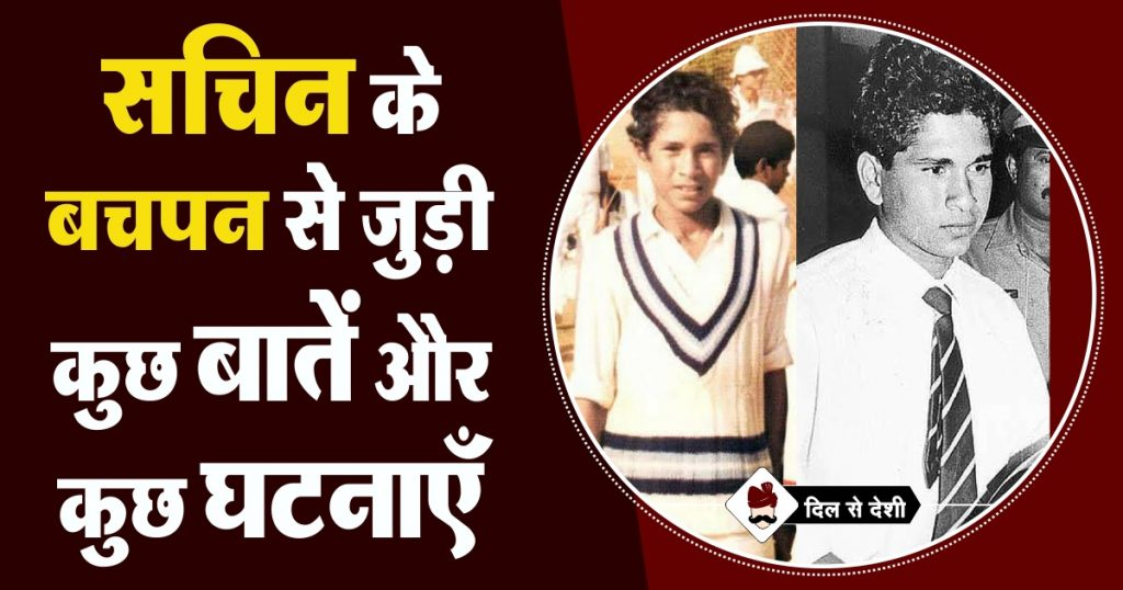 Interesting Fact About Sachin Tendulkar Childhood in Hindi