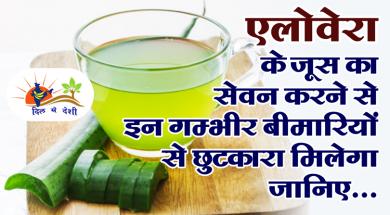 aloveera juice best for health