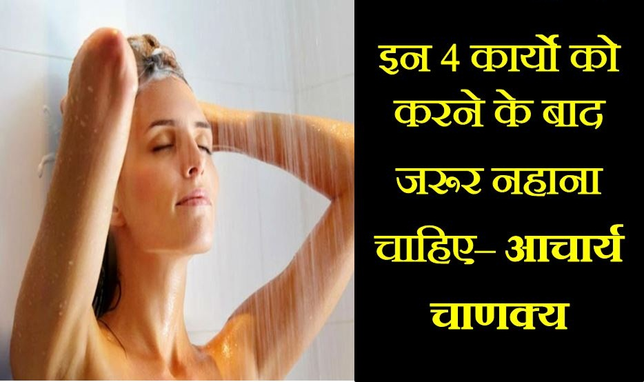 chanakya niti after doing this 4 types of work you must bath