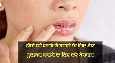 dry lips make soft