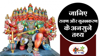 rawan or kumbhkarn dwarpal the bhagwan vishnu ke