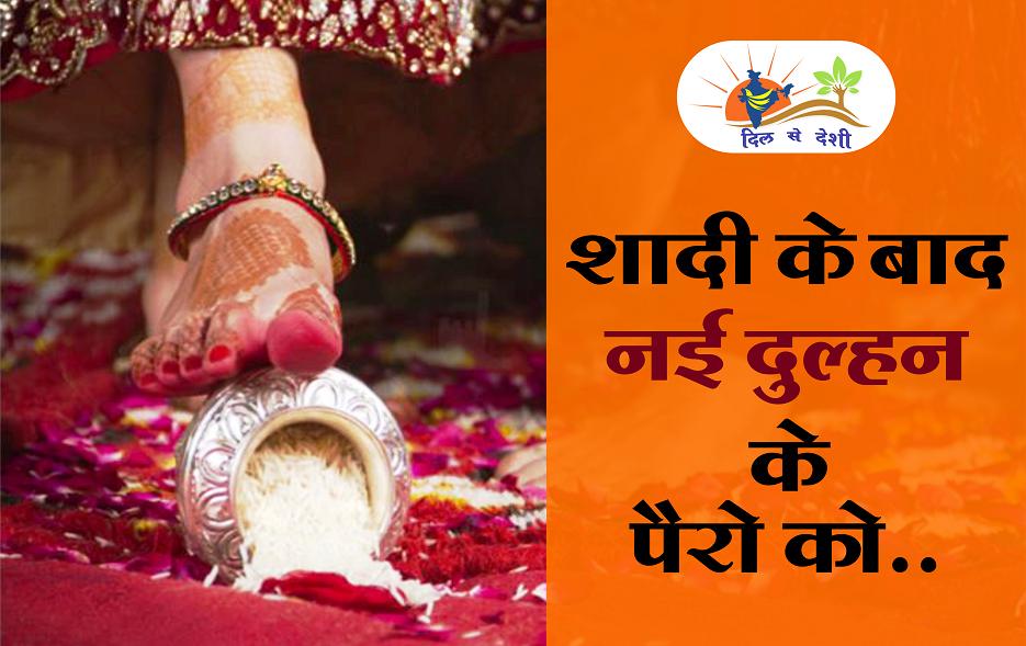 reason behind bride soles of feet