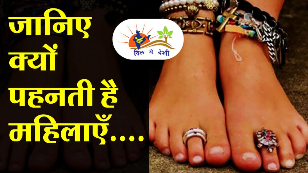 scientific reason behind wearing toe ring