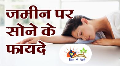 sleep on floor beneficial for health
