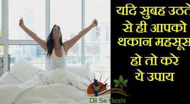 when you feeling tired in the morning do this efforts