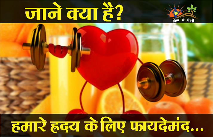 which food are good for your heart
