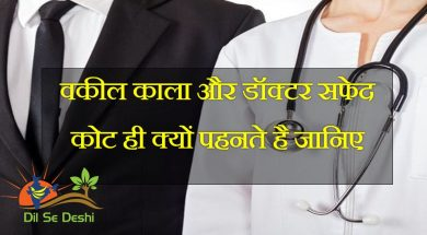 why advocate wear black coat and doctor wear white coat