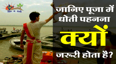why wear dhoti when the time of worship