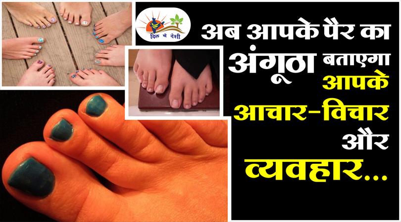 according to samudrik shastra toe represent your nature, Ethics