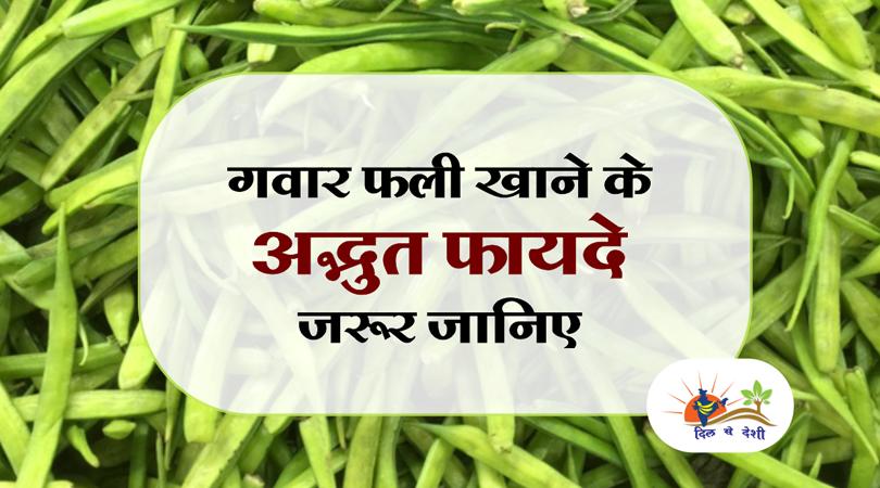 benefits of guar