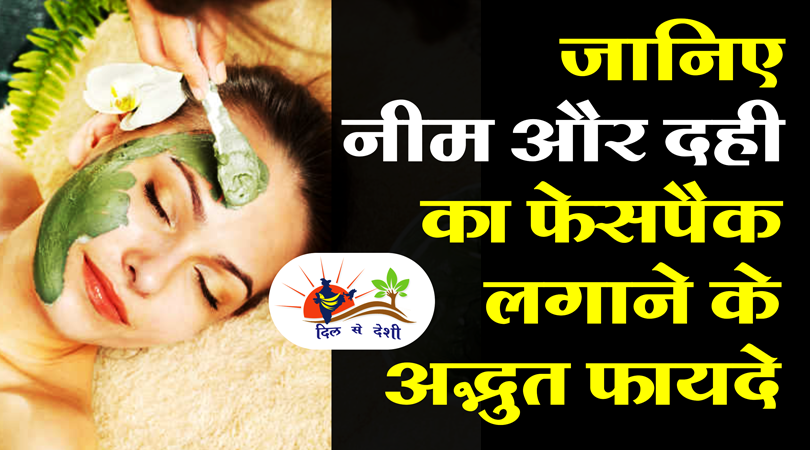benefits of neem and curd