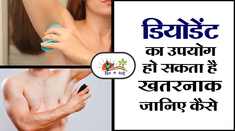 deodorant dangerous for health