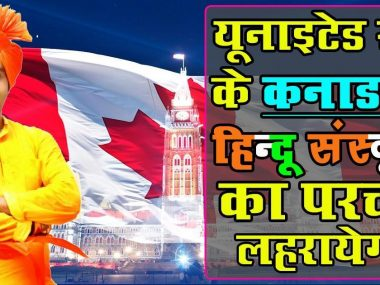 hindu katha in canada- dil se deshi canada