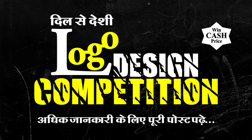 logo design competition