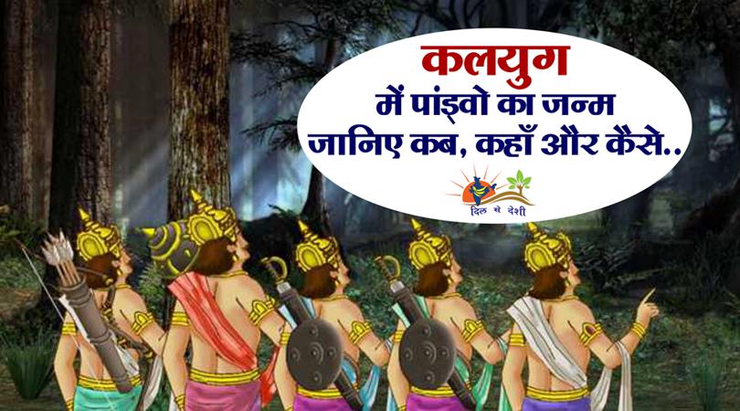 भविष्य पुराण : पांडवो का जन्म कलियुग में भी हुआ था, जानिए किसने कहां और क्यों लिया था जन्म