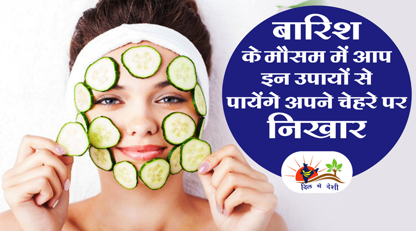 precaution for skin in rainy season