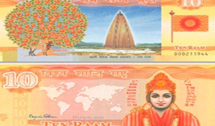 raam-name-currency