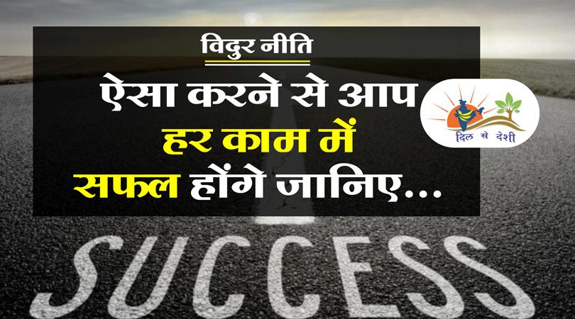 successs mantra of vidur