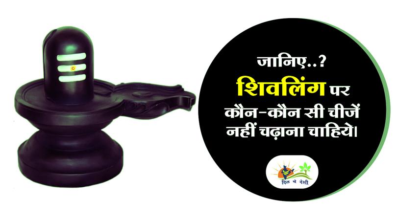 Shivling par kya nahi chadhana chahiye
