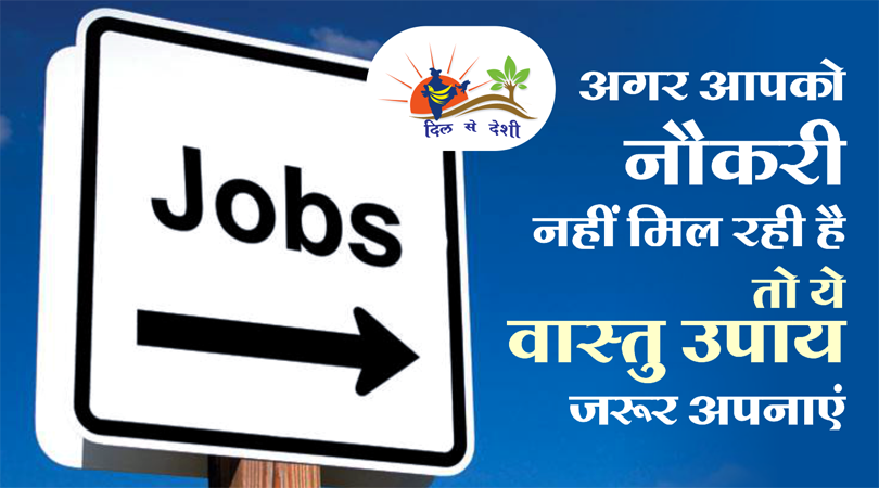 vastu solution for job seekers