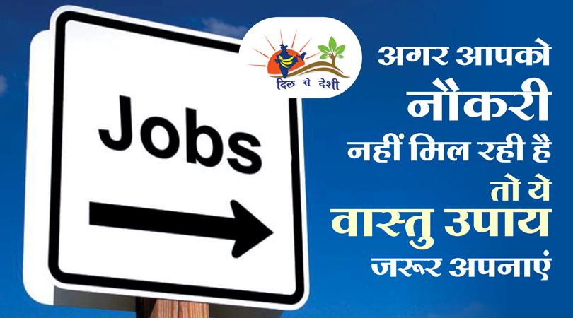 vastu solution for job seekers