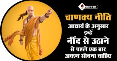 chanakya niti about slumber