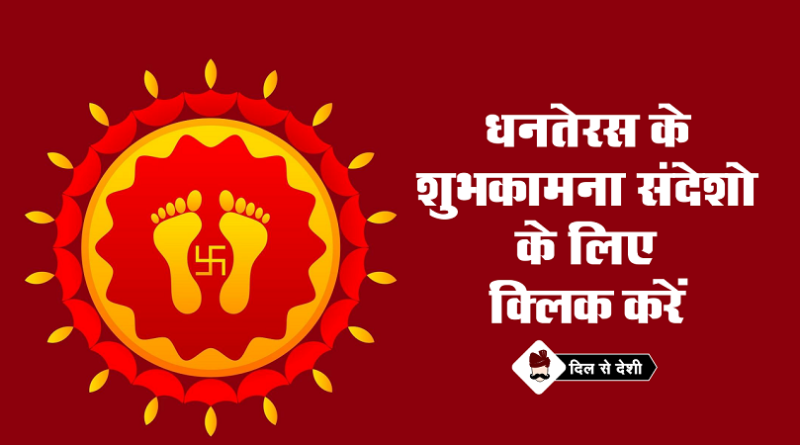 dhanteras best wishes messages for whatsapp and facebook
