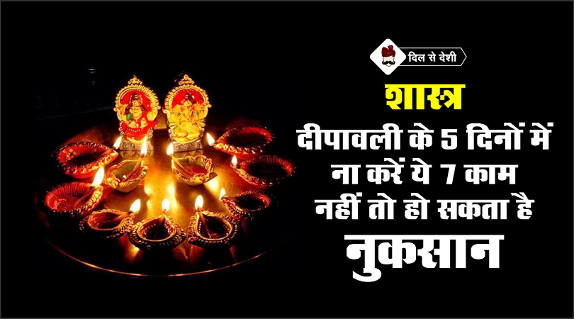 dont do this 7 things during 5 days of deepawali
