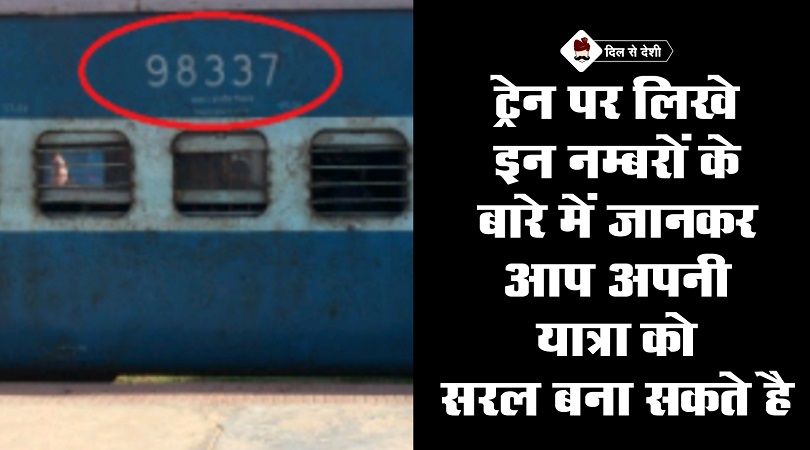 interesting fact about train