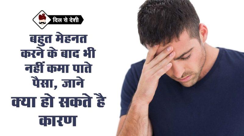 kis prakar ke log accha paisa nahi kama paate hai