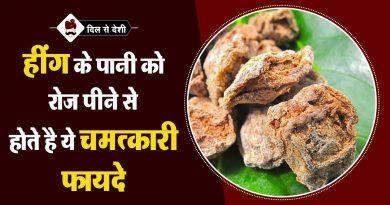 Hing Ka Paani Pine ke Fayade in Hindi