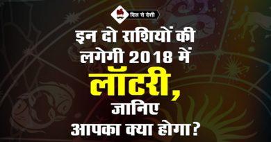 lucky rashi in 2018