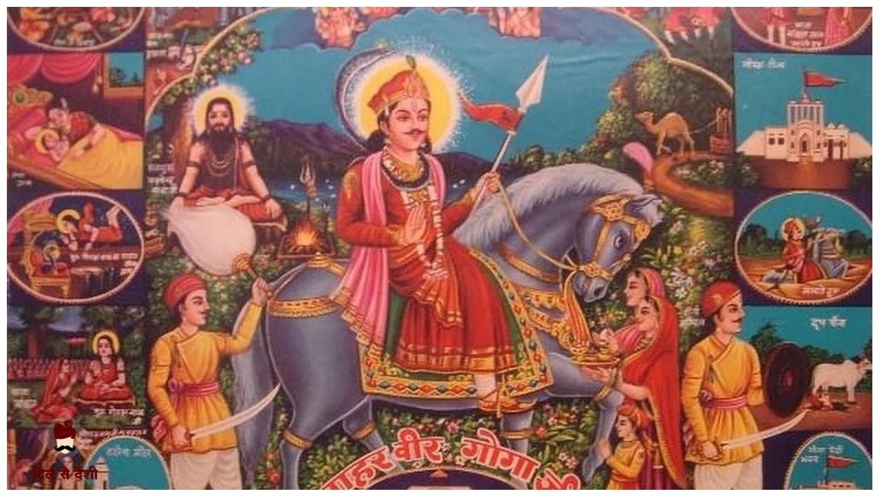 Gogaji and Guru Gorakhnath (Gogamedi) mandir in Hindi