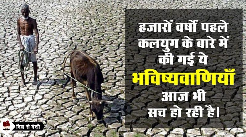 bhavishyawaniya ho rahi hai sach