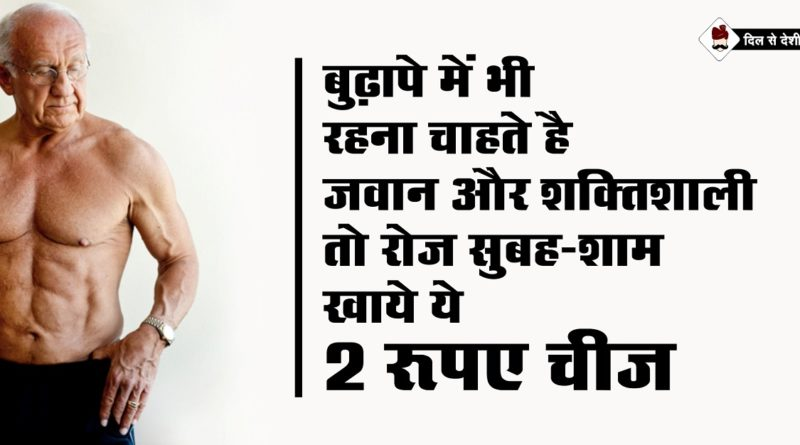 Body Kaise Banaye How to be Healthy in Hindi (1)