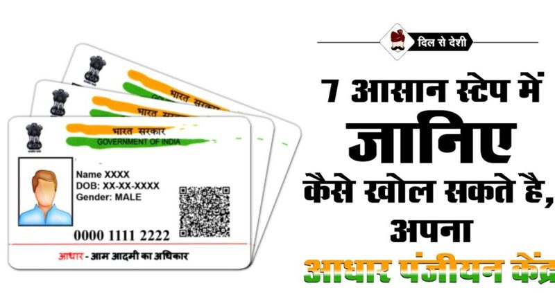How to open AADHAR panjiyan Kendra step by step in hindi