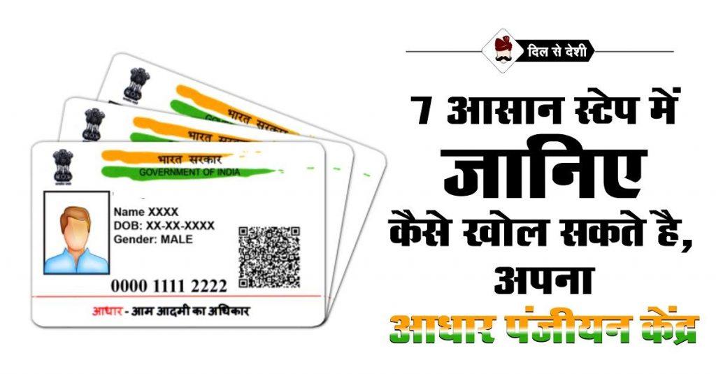 बेहद ही आसान हैं Aadhar Card पंजीयन केंद्र खोलने की प्रक्रिया, जानिये कैसे | How to open AADHAR panjiyan Kendra in hindi