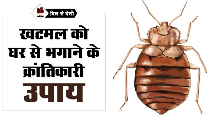 Khatmal Marne Ke Upay in Hindi